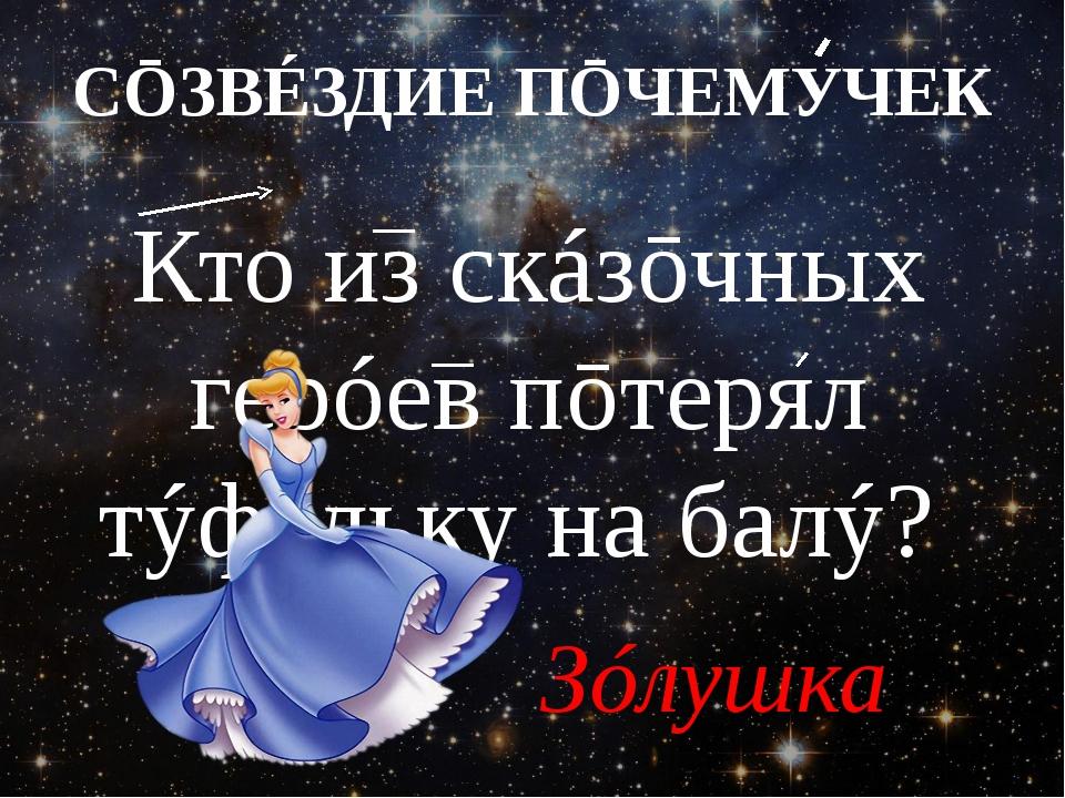 СŌЗВÉЗДИЕ ПŌЧЕМУЧЕК Зóлушка