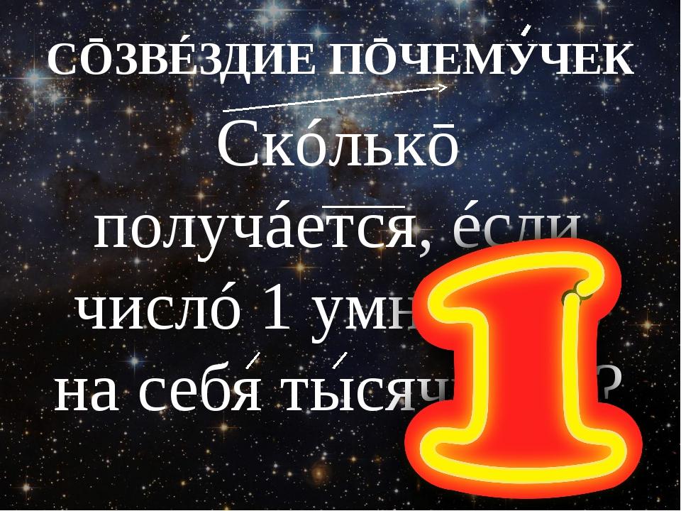 СŌЗВÉЗДИЕ ПŌЧЕМУЧЕК