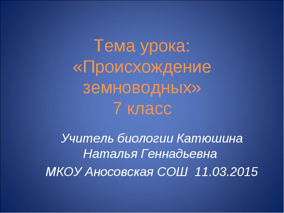 Тема урока: «Происхождение земноводных» 7 класс Учитель биологии Катюшина Нат...