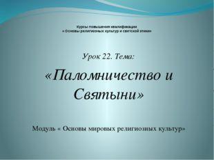 Курсы повышения квалификации « Основы религиозных культур и светской этики»