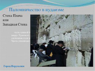 Стена Плача или Западная Стена — часть (длиной 485 м) подпорной стены в