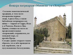 Пещера патриархов (Махпела́) в г.Хевроне. Согласно монотеистической традици