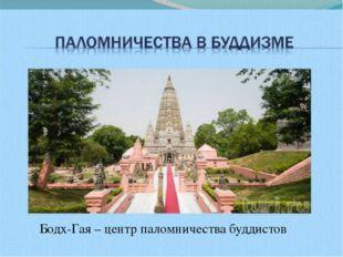 Бодх-Гая – центр паломничества буддистов