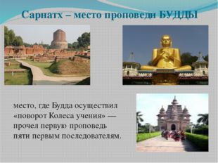 Сарнатх – место проповеди БУДДЫ  место, где Будда осуществил «поворотКолеса