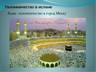 Паломничество в исламе Хадж- паломничество в город Мекку