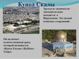 Купол Скалы Третья по значимости святыня ислама находится в Иерусалиме.Это