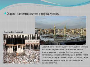 Хадж- паломничество в город Мекку. Кааба(Дом Аллаха). Храм Кааба - почти куби