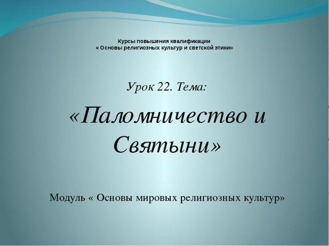 Курсы повышения квалификации « Основы религиозных культур и светской этики»...