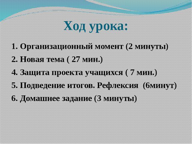 Ход урока: 1. Организационный момент (2 минуты) 2. Новая тема ( 27 мин.) 4. З...