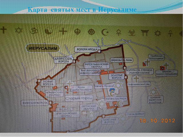 Карта святых мест в Иерусалиме
