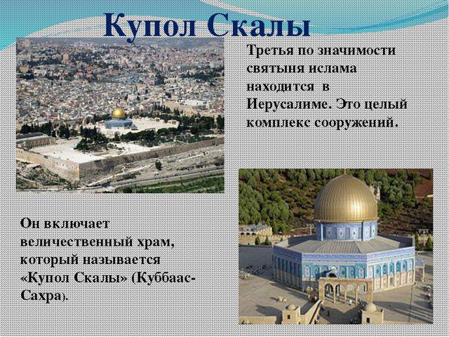 Купол Скалы Третья по значимости святыня ислама находится в Иерусалиме.Это...