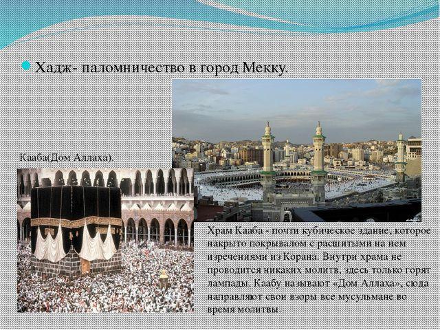 Хадж- паломничество в город Мекку. Кааба(Дом Аллаха). Храм Кааба - почти куби...