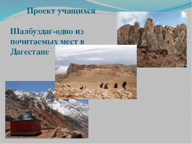 Проект учащихся Шалбуздаг-одно из почитаемых мест в Дагестане