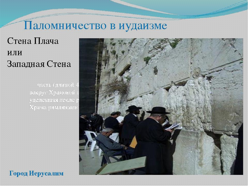 Стена Плача или Западная Стена — часть (длиной 485 м) подпорной стены в...