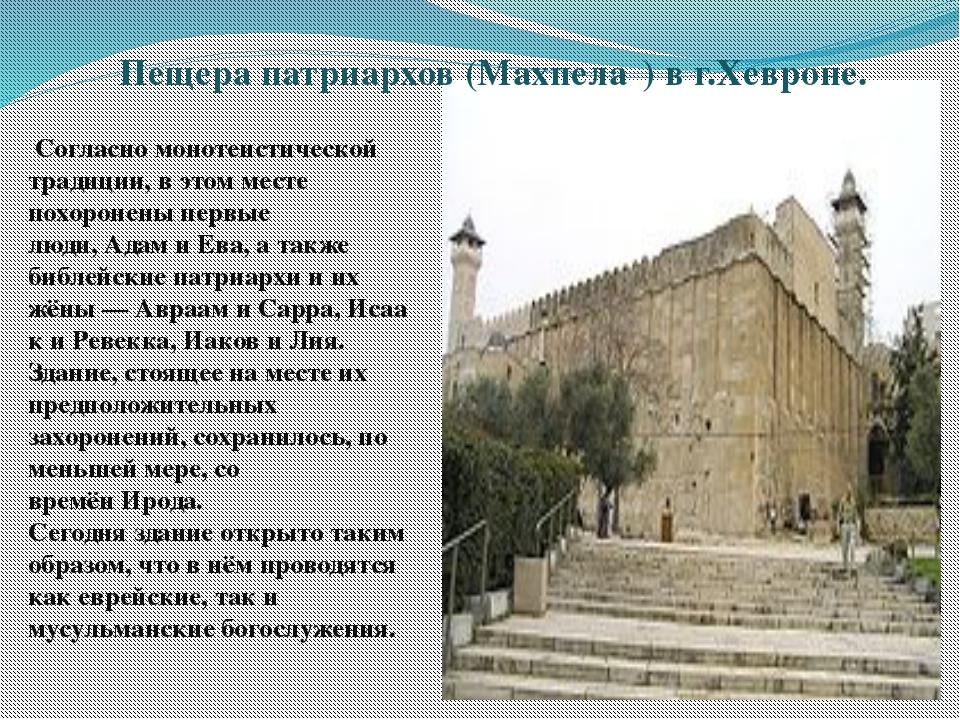 Пещера патриархов (Махпела́) в г.Хевроне. Согласно монотеистической традици...