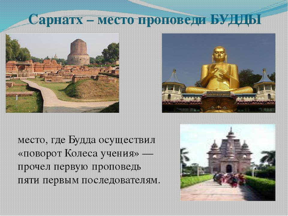 Сарнатх – место проповеди БУДДЫ  место, где Будда осуществил «поворотКолеса...