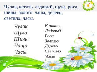 Чулок, катить, ледовый, щука, роса, шины, золото, чаща, дерево, светило, час