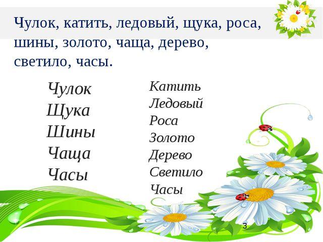 Чулок, катить, ледовый, щука, роса, шины, золото, чаща, дерево, светило, час...
