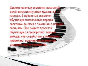 Широко использую методы проектной деятельности на уроках музыки в 5 – 7 класс