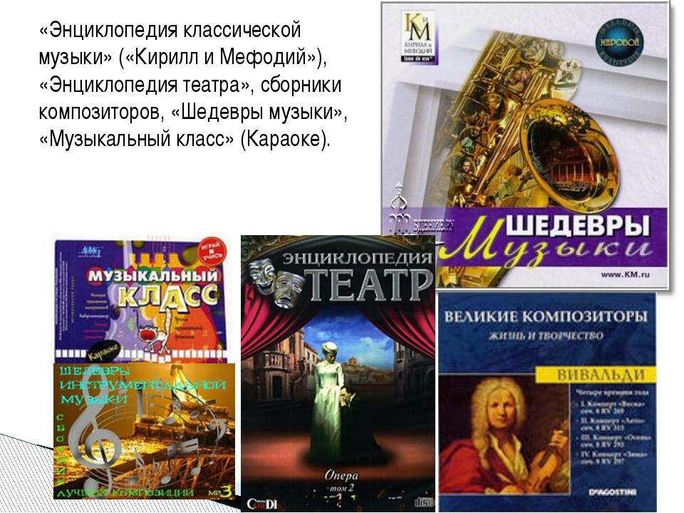 «Энциклопедия классической музыки» («Кирилл и Мефодий»), «Энциклопедия театра...
