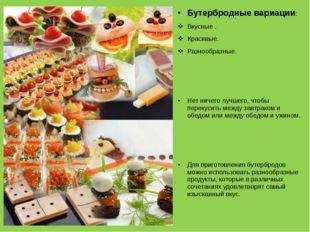 Бутербродные вариации: Вкусные . Красивые. Разнообразные. Нет ничего лучшего