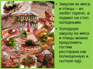 Закуски из мяса и птицы – их любят горячо, а подают на стол холодными. Холод