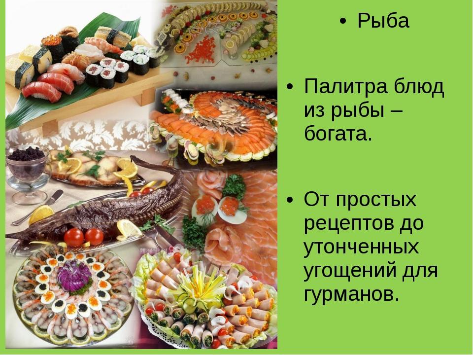 Рыба Палитра блюд из рыбы – богата. От простых рецептов до утонченных угощен...
