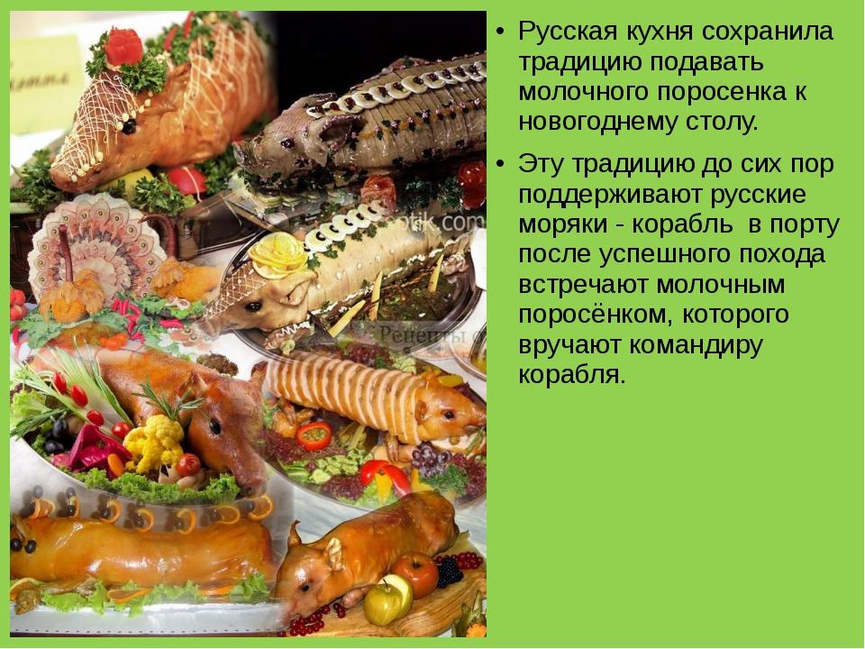 Русская кухня сохранила традицию подавать молочного поросенка к новогоднему...