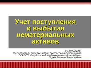 Подготовила: преподаватель спецдисциплин профессионального цикла ОГАПОУ «Бори