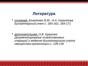 Литература основная: Богаченко В.М., Н.А. Кириллова Бухгалтерский учет с. 160