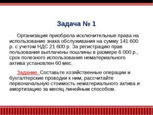 Задача № 1 Организация приобрела исключительные права на использование знака