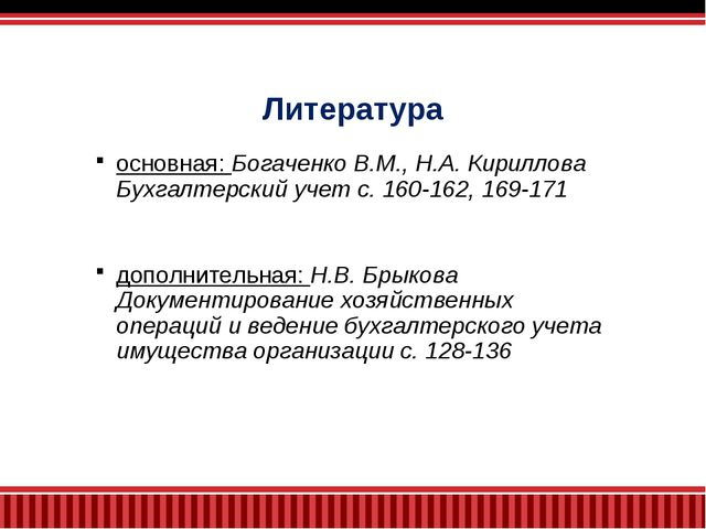 Литература основная: Богаченко В.М., Н.А. Кириллова Бухгалтерский учет с. 160...