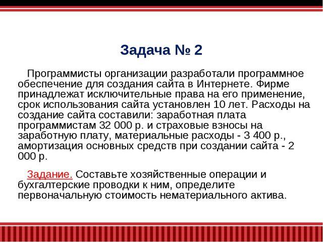 Задача № 2 Программисты организации разработали программное обеспечение для с...