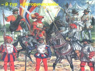2 – й тур «Исторический»