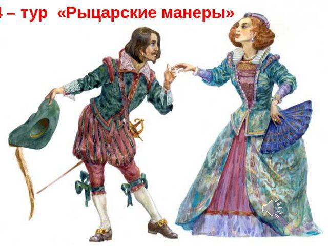 4 – тур «Рыцарские манеры»