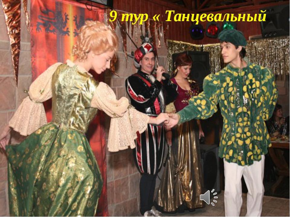 9 тур « Танцевальный»
