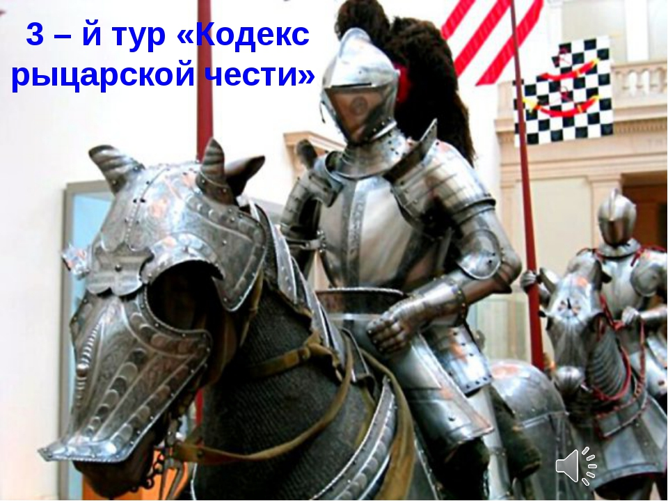3 – й тур «Кодекс рыцарской чести»