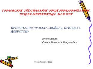 ГОРЛОВСКАЯ СПЕЦИАЛЬНАЯ ОБЩЕОБРАЗОВАТЕЛЬНАЯ ШКОЛА-ИНТЕРНАТ№16 МОН ДНР ПРЕЗЕНТА