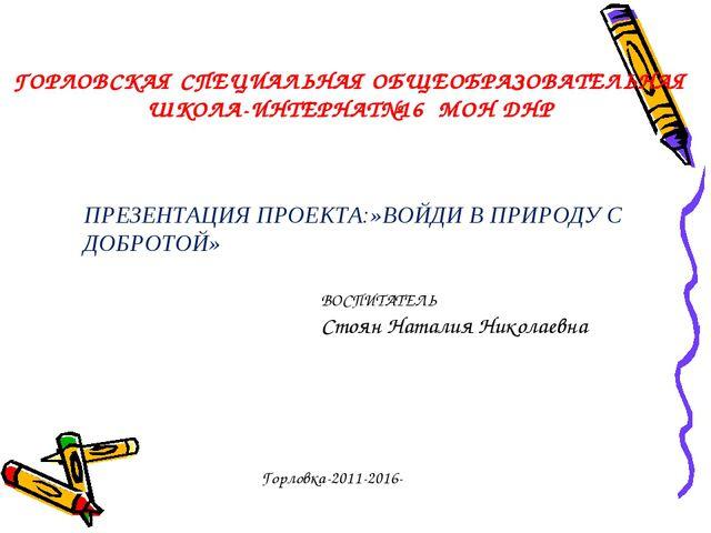 ГОРЛОВСКАЯ СПЕЦИАЛЬНАЯ ОБЩЕОБРАЗОВАТЕЛЬНАЯ ШКОЛА-ИНТЕРНАТ№16 МОН ДНР ПРЕЗЕНТА...