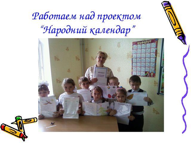 """Работаем над проектом """"Народний календар"""""""