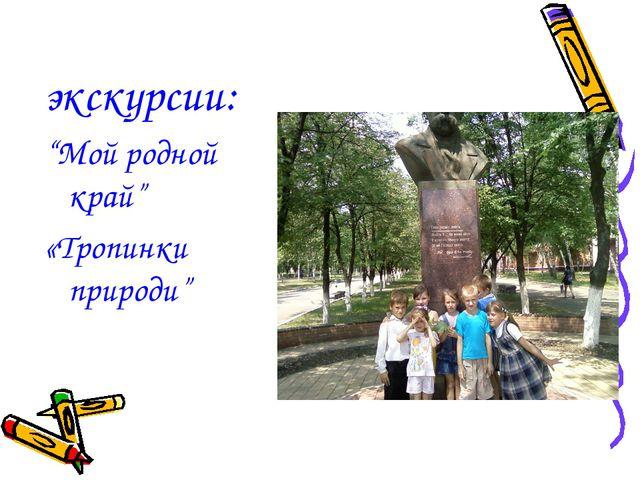 """экскурсии: """"Мой родной край"""" «Тропинки природи"""""""