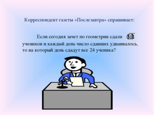 Корреспондент газеты «Послезавтра» спрашивает: Если сегодня зачет по геометри