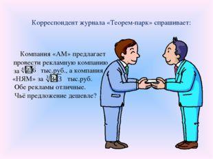 Корреспондент журнала «Теорем-парк» спрашивает: Компания «АМ» предлагает пров