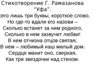 """Стихотворение Г. Рамазанова """"Уфа"""". Всего лишь три буквы, короткое слово, Но г"""