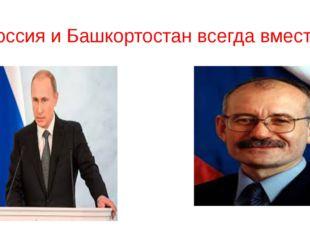 Россия и Башкортостан всегда вместе.