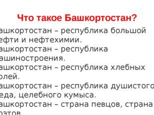 Что такое Башкортостан? Башкортостан – республика большой нефти и нефтехимии.