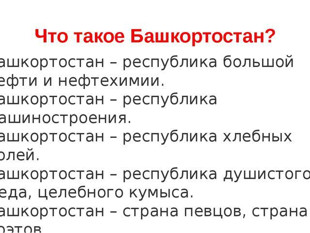 Что такое Башкортостан? Башкортостан – республика большой нефти и нефтехимии....