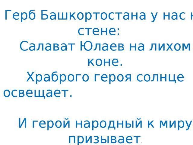 Герб Башкортостана у нас на стене: Салават Юлаев на лихом коне. Храброго г...