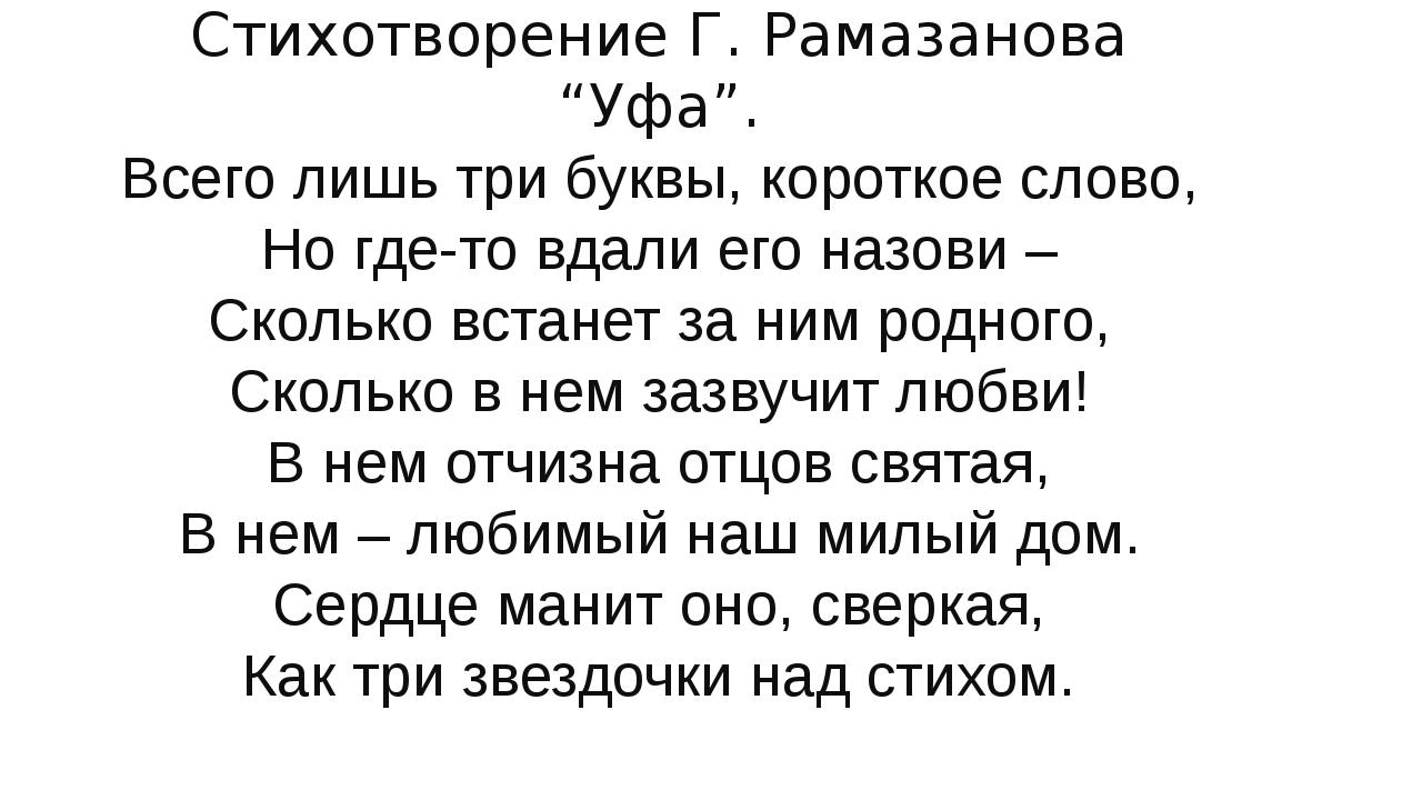 """Стихотворение Г. Рамазанова """"Уфа"""". Всего лишь три буквы, короткое слово, Но г..."""