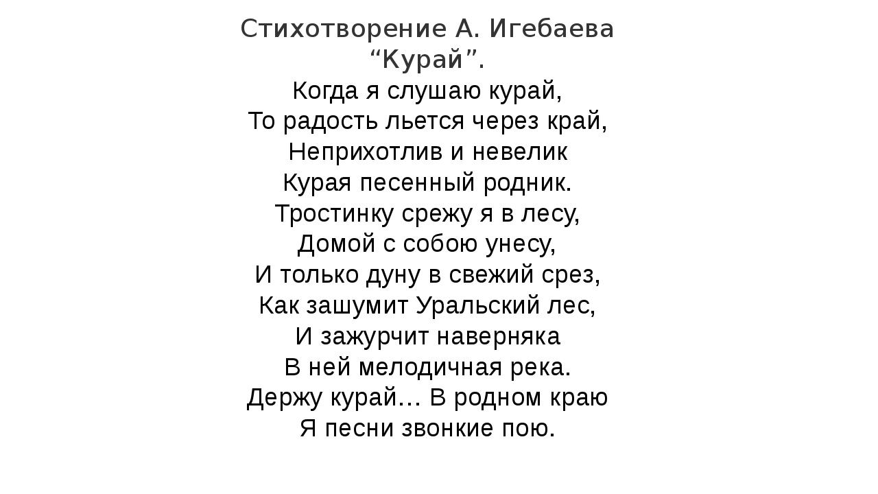 """Стихотворение А. Игебаева """"Курай"""". Когда я слушаю курай, То радость льется че..."""